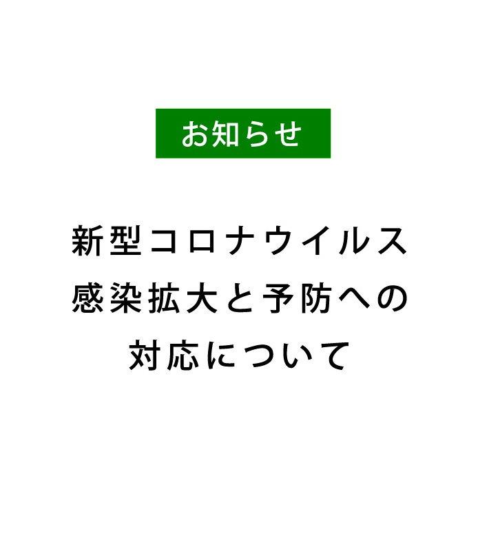 八戸 コロナ